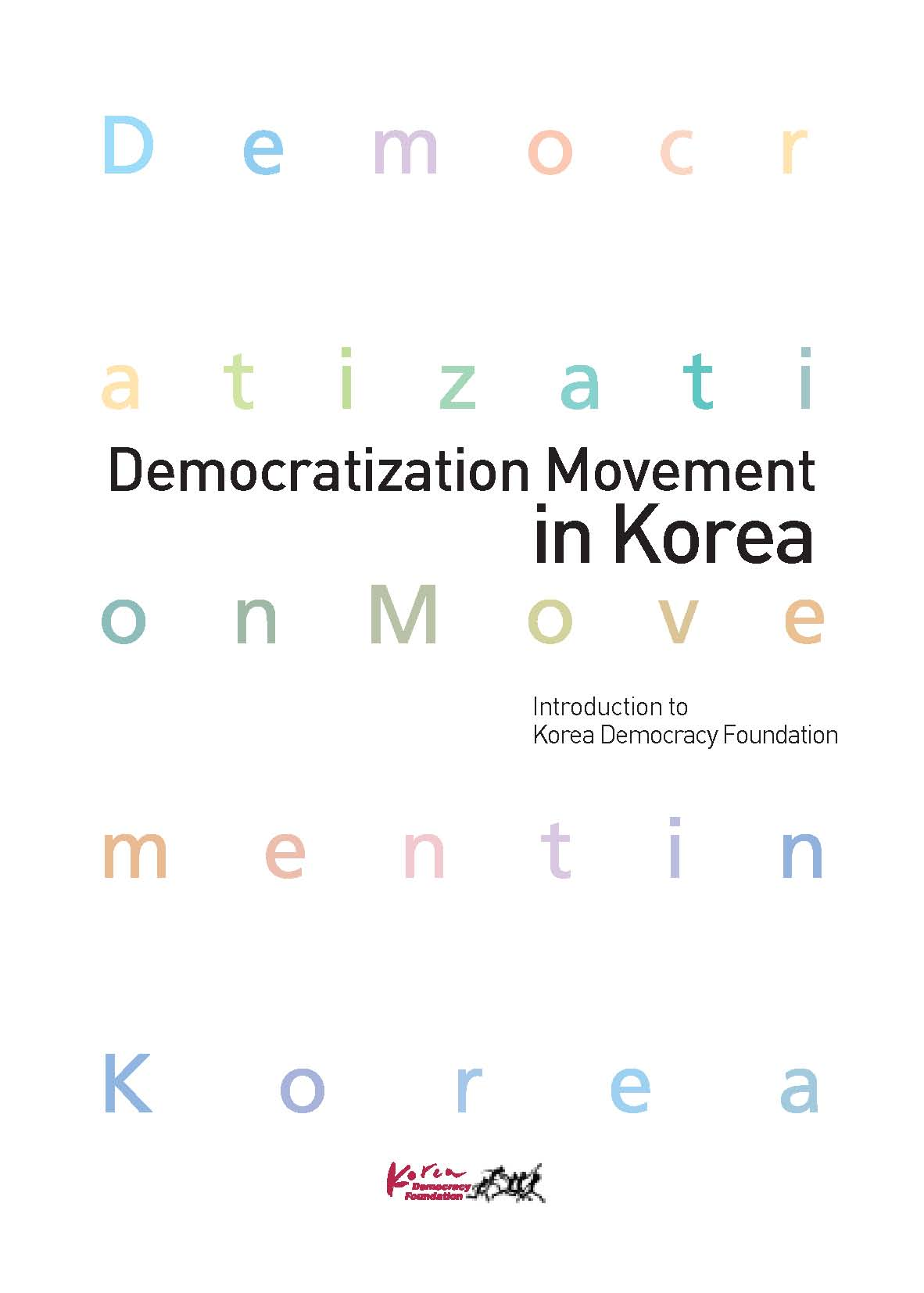 Democratization Movement in Korea(영문) 표지 이미지