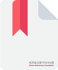 Global Direct Democracy Passport(영문) 표지 이미지